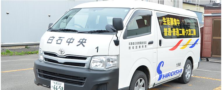 自動車 トヨタ 学校 中央 トヨタ中央自動車学校(愛知県)